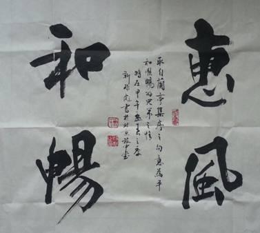 靳启彪先生为《中国日报书画艺术频道》题写刊名以示图片